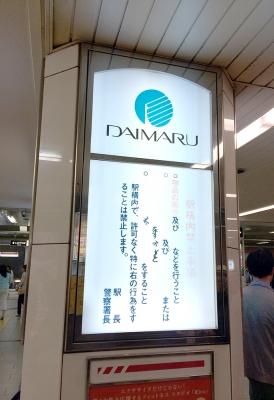 駅構内禁止事項4