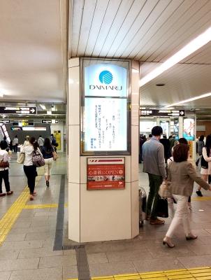 駅構内禁止事項6