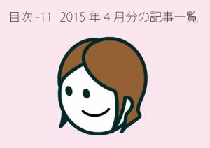 20150501-目次