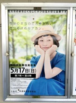 大阪都構想のポスター2-2