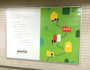 SUUMO-1.jpg