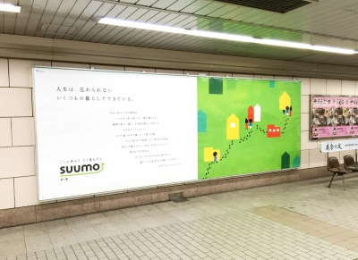 SUUMO-3.jpg