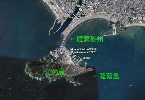 江の島陸繋島
