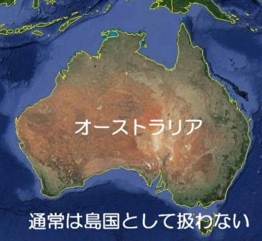 オーストラリアは島国か