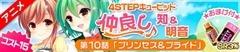 1412-animenakayoshi106