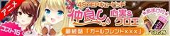1412-animenakayoshi12