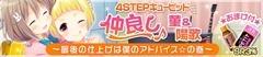 cupid07-nakayoshi[3]