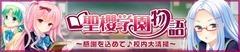 event04-gakuen3