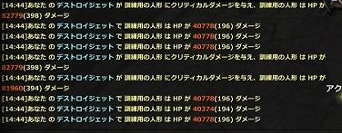 DragonsProphet_20141227_144436 - コピー