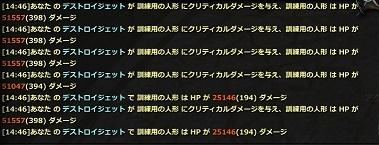 DragonsProphet_20141227_144630 - コピー