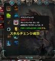DragonsProphet_20141227_144812.jpg