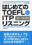 TOEFLリスニング
