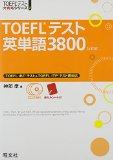 TOEFL3800.jpg