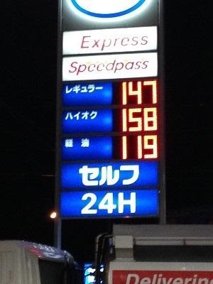ガソリン12月3日