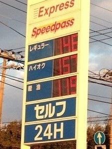 ガソリン2 12月8日