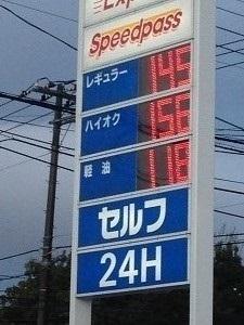 ガソリン3 12月11日
