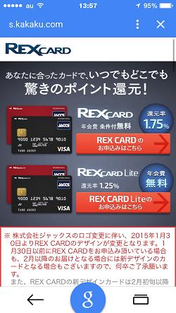 レックスカード