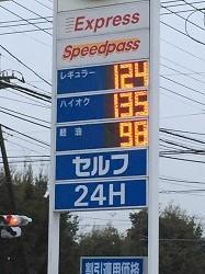 ガソリン単価3