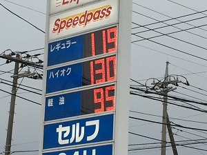 ガソリン単価2