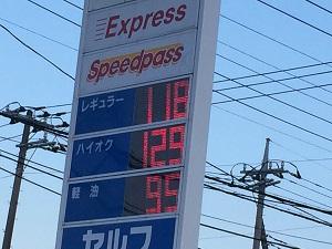 ガソリン180円