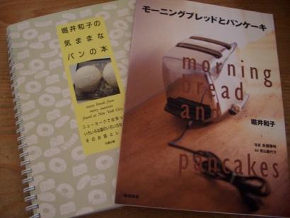 パンの本(堀井和子)