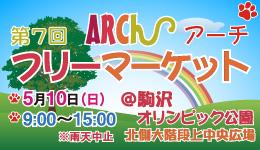 Archさん