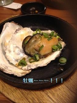 牡蠣だ!牡蠣だ!