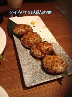 シイタケの肉詰め