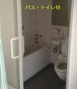 部屋に風呂まであるんだー