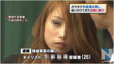 カラオケ男性店員(19)の股間を蹴った女(26)逮捕