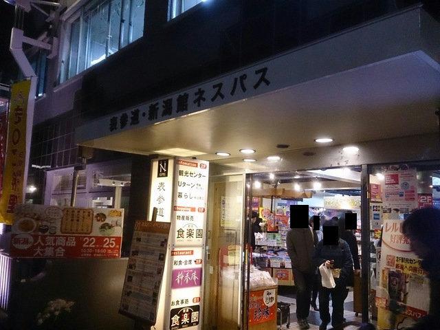 201501niigata5.jpg