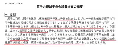 genshiryoku2014122401