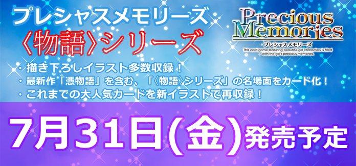 150731_monogatari_banner_x.jpg
