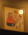 剛田雑貨店