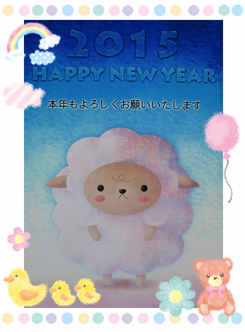 2015年 謹賀新年