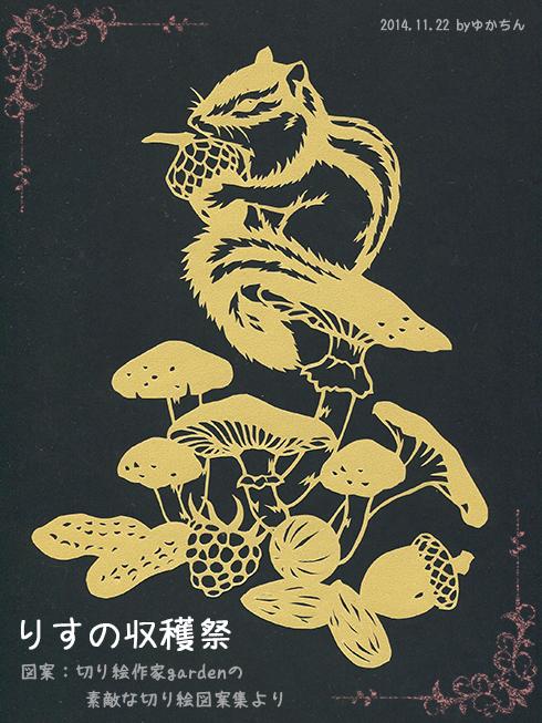 カッター de 切り絵 【りすの収穫祭 】