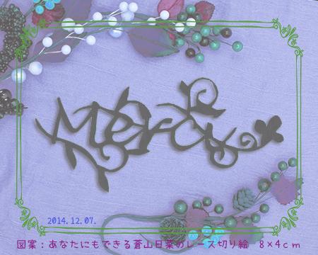 レース切り絵 【メルシー】