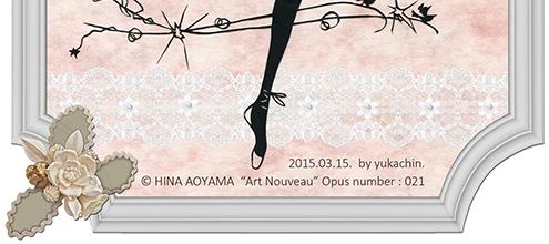 蒼山日菜さんのアールヌーヴォー作品:021を練習してみました