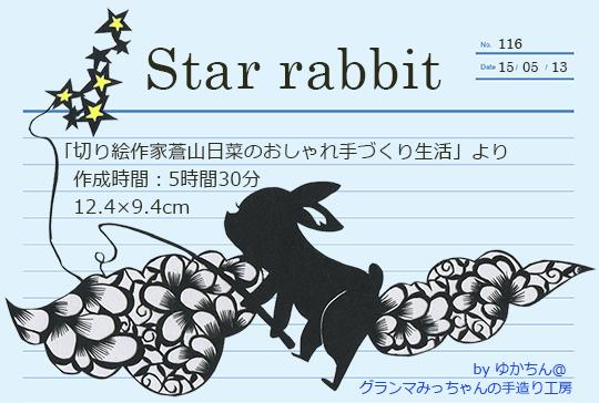 レース切り絵 111 【スターラビット】