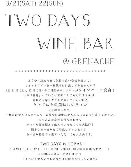 1503 Two days wine bar 450