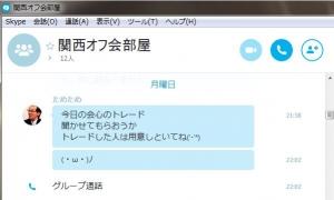 20150801-関西オフ会