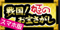 120x60sengoku_sp.jpg