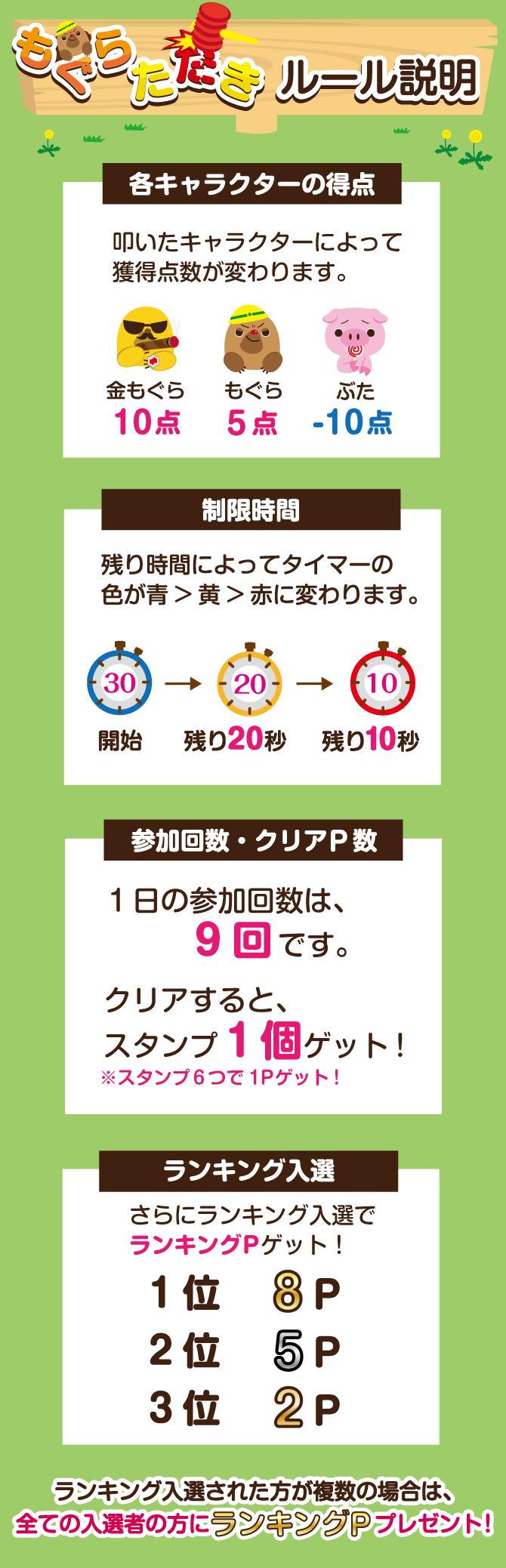 rule_sumaho (3)