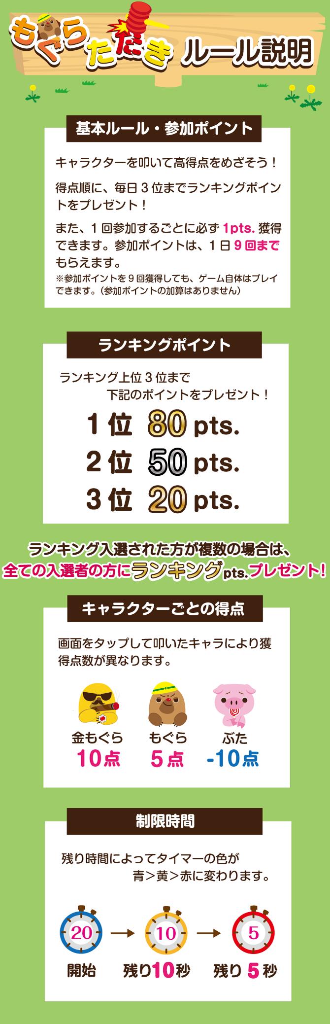 rule_sumaho (4)