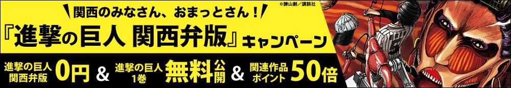 shingeki_kansai_1000.jpg
