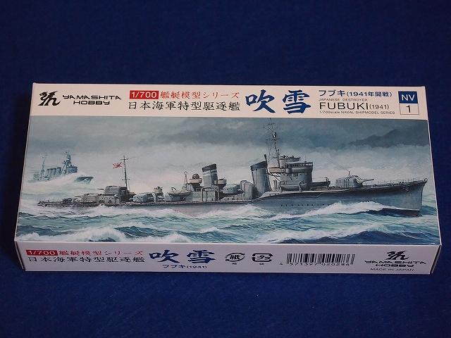 001_fubuki1941_00.jpg