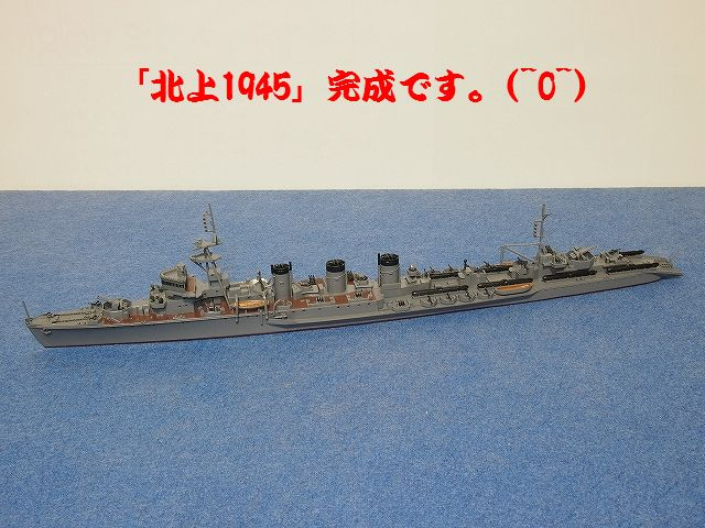 001_kitakami1945_18.jpg
