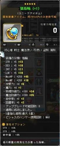 狐指輪S10%