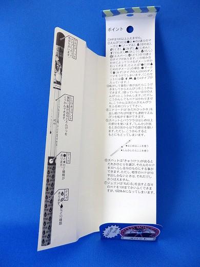 バトえん20141223PC230237
