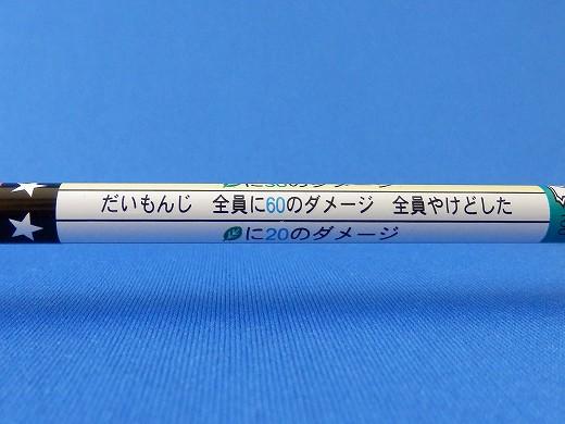 バトえん20150112P1120003